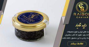 نمایندگی فروش خاویار در اصفهان