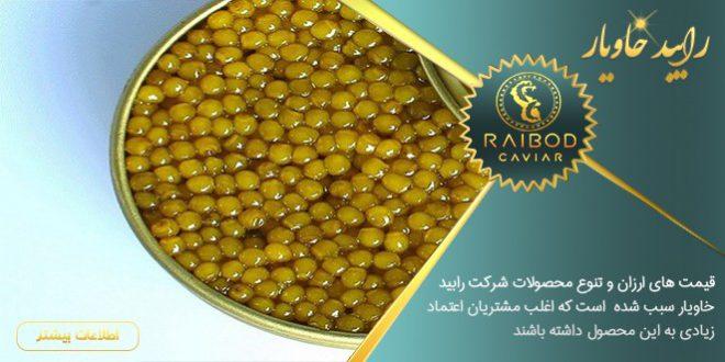 خاویار طلایی ایرانی