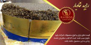 ارزش صادرات خاویار ایران