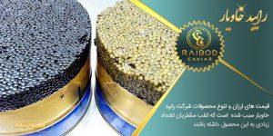صادرات بهترین انواع خاویار پرورشی ایران