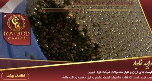 فروش خاویار اصفهان