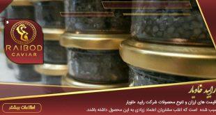 خرید خاویار ایرانی