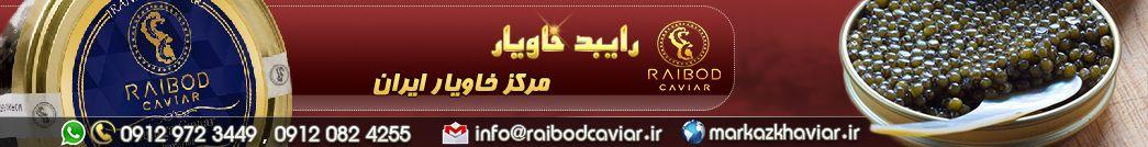 نمایندگی خاویار ایران - رایبد خاویار